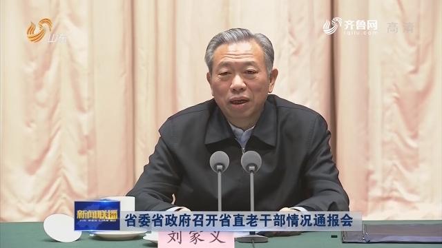 省委省政府召開省直老干部情況通報會