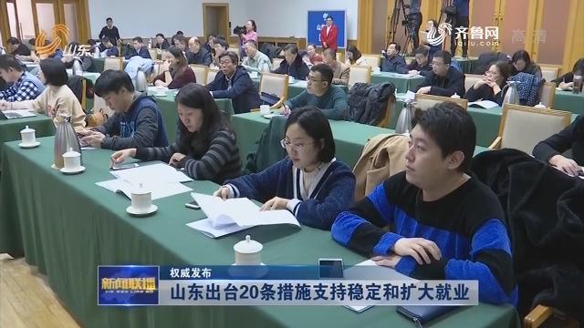 【权威发布】山东出台20条措施支持稳定和扩大就业