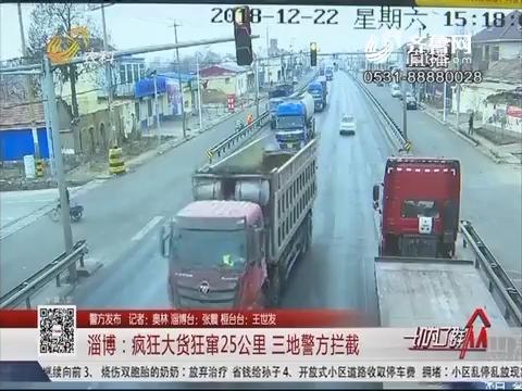 【警方发布】淄博:疯狂大货狂窜25公里 三地警方拦截