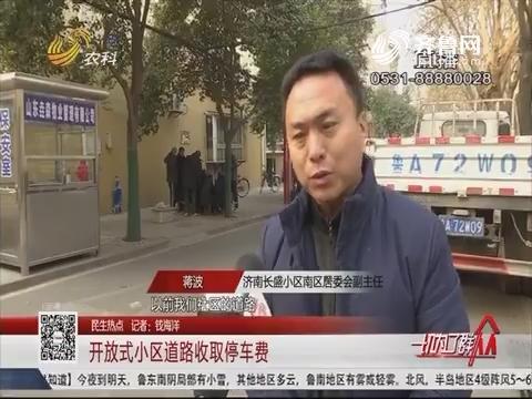 【民生热点】济南:开放式小区道路收取停车费