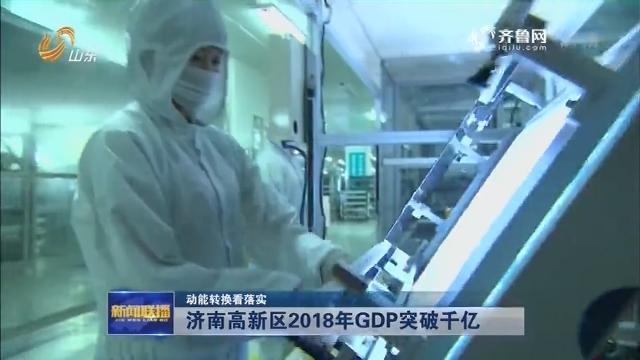 【动能转换看落实】济南高新区2018年GDP突破千亿