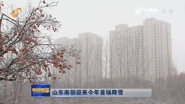 山东南部迎来今年首场降雪