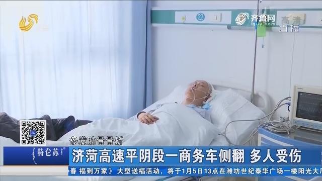 济菏高速平阴段一商务车侧翻 多人受伤