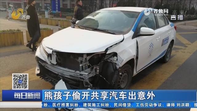 青岛:熊孩子偷开共享汽车出意外