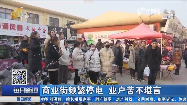金乡:商业街频繁停电 业户苦不堪言