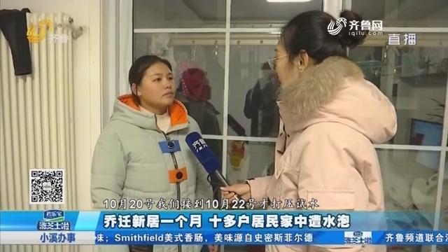 济南:乔迁新居一个月 十多户居民家中遭水泡