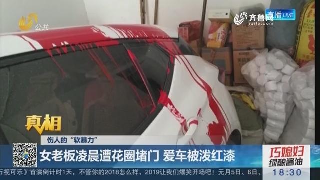 """【真相】伤人的""""软暴力"""":女老板凌晨遭花圈堵门 爱车被泼红漆"""