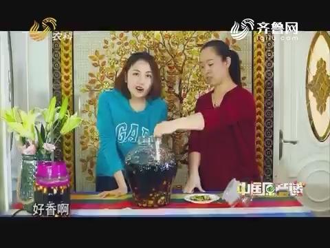 20190104《中国原产递》:枣米香醋