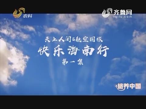 20190104《旅养中国》:快乐海南行(一) 相约亚龙湾