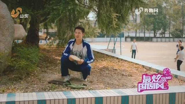 20190104《最炫国剧风》:你好旧时光