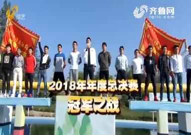 20190103《快乐向前冲》:冠军之战·九局五胜制 第一局 王冠成VS王琛城