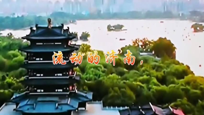 王济生诗歌:《流动的济南》