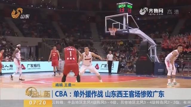 CBA:单外援作战 山东西王客场惨败广东