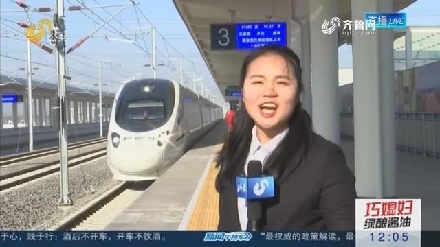 【现场报道】石济高铁齐河站正式启用 齐河县迈入高铁时代