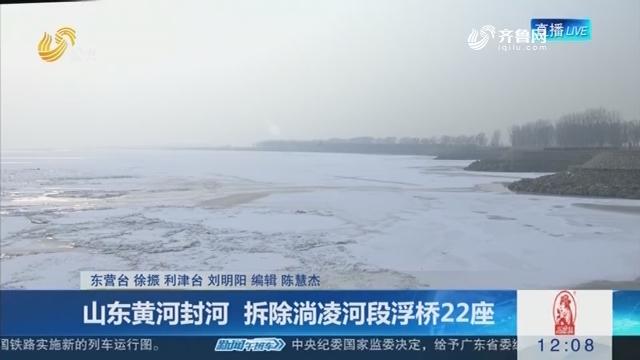 山东黄河封河 拆除淌凌河段浮桥22座