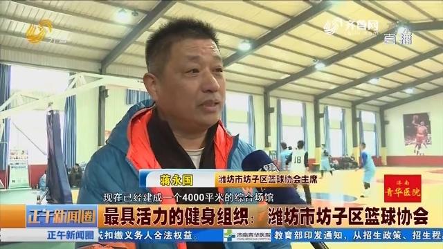 最具活力的健身组织:潍坊市坊子区篮球协会