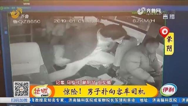 蒙阴:惊险!男子扑向客车司机