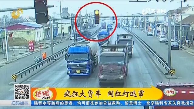 淄博:疯狂大货车 闯红灯逃窜