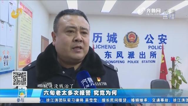 济南:六旬老太多次报警 究竟为何