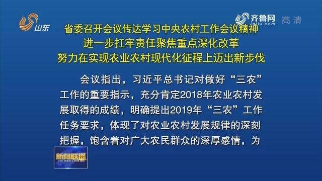 省委召開會議 傳達學習中央農村工作會議精神