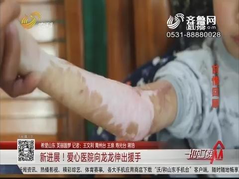 【希望山东 美丽圆梦】青州:新进展!爱心医院向龙龙伸出援手