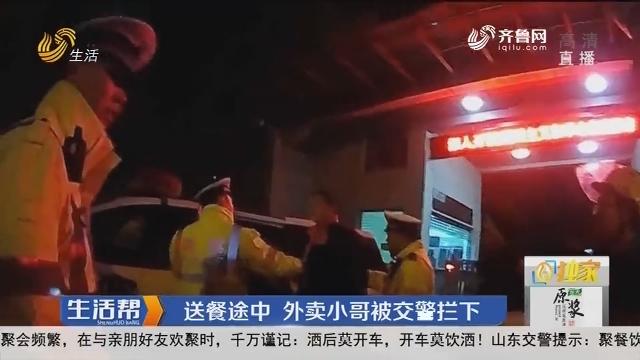 淄博:送餐途中 外卖小哥被交警拦下