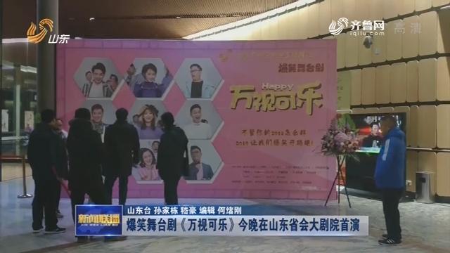 爆笑舞台剧《万视可乐》今晚在山东省会大剧院首演