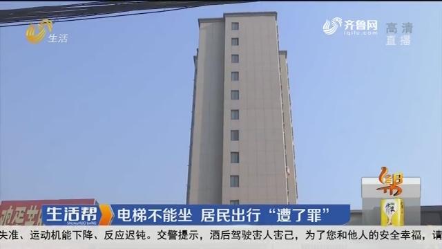 """枣庄:电梯不能坐 居民出行""""遭了罪"""""""