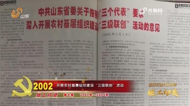 """20190103《齐鲁先锋》:改革开放40周年""""组工印迹""""第七集 2001——2004"""