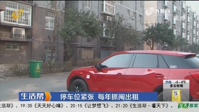 菏泽:停车位紧张 每年抓阄出租