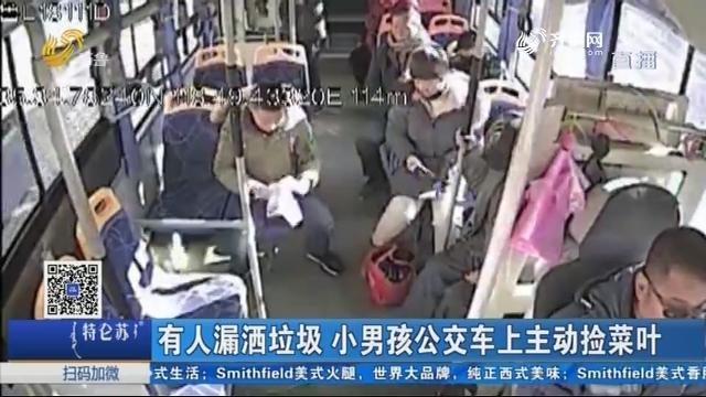 日照:有人漏洒垃圾 小男孩公交车上主动捡菜叶