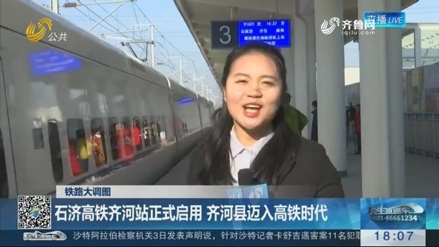 铁路大调图:石济高铁齐河站正式启用 齐河县迈入高铁时代