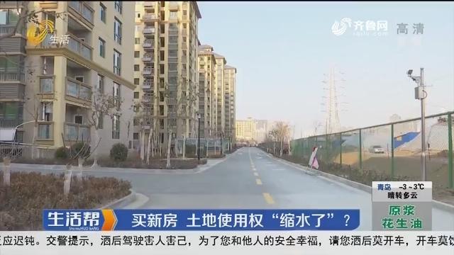 """潍坊:买新房 土地使用权""""缩水了""""?"""