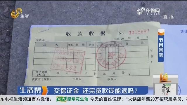 潍坊:交保证金 还完贷款钱能退吗?