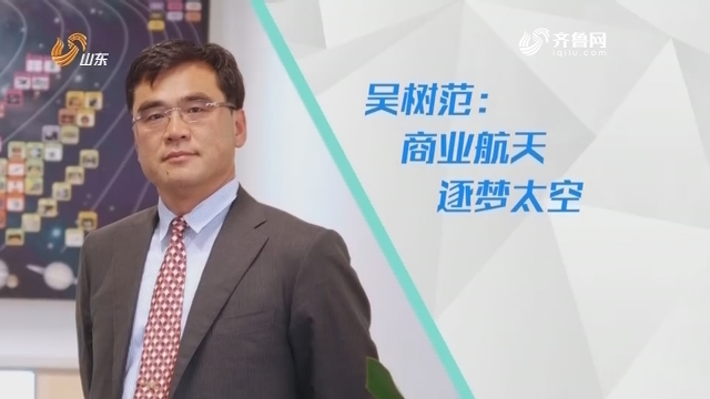 20190105完整版|吴树范:商业航天 逐梦太空