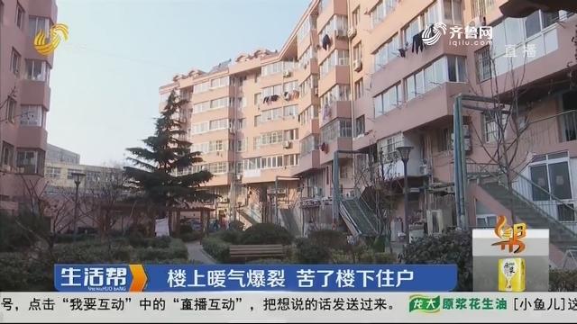青岛:楼上暖气爆裂 苦了楼下住户