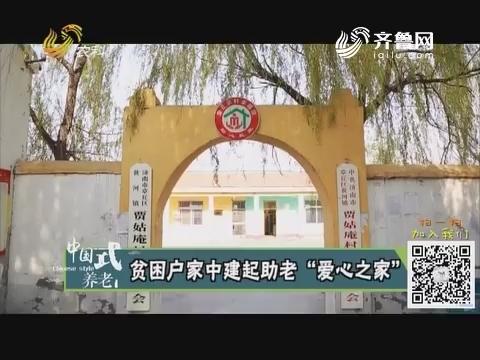 2019年01月05日《中国式养老》完备版