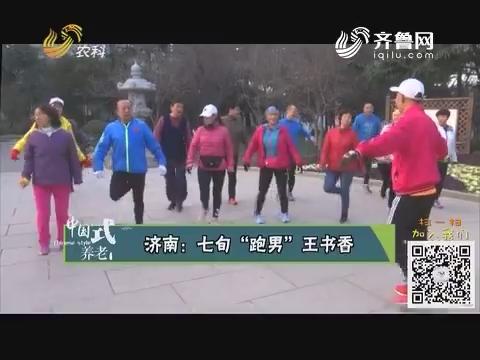 """济南:七旬""""跑男""""王书香"""
