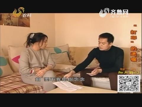 """【荣凯有说法】""""打印""""的遗嘱"""