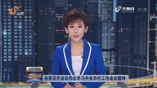 省委召開會議傳達學習中央農村工作會議精神