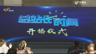 20190106《总站长时间》:开播仪式
