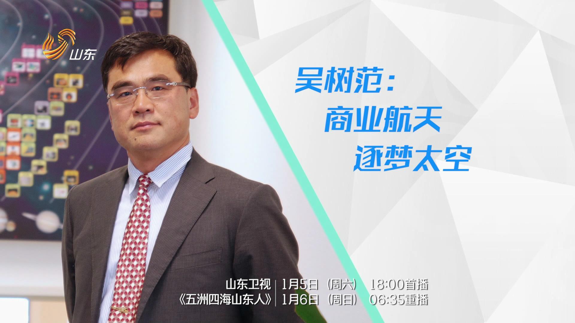 吴树范:商业航天 逐梦太空