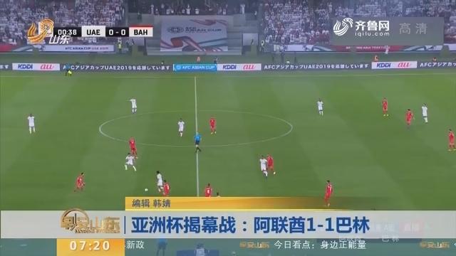 亚洲杯揭幕战:阿联酋1-1巴林