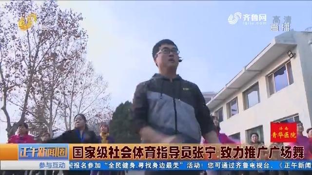 国家级社会体育指导员张宁:致力推广广场舞
