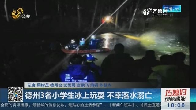 德州3名小学生冰上玩耍 不幸落水溺亡