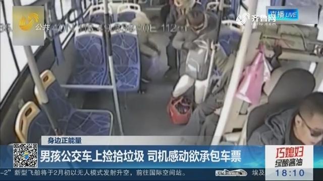 【身边正能量】日照:男孩公交车上捡拾垃圾 司机感动欲承包车票
