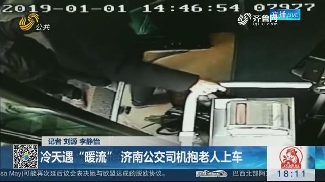 """【身边正能量】冷天遇""""暖流"""" 济南公交司机抱老人上车"""