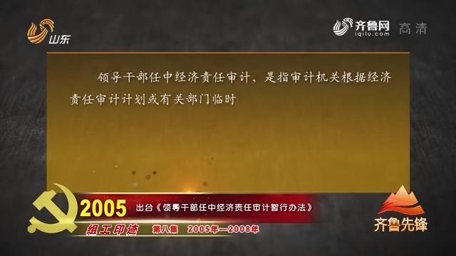 """20190106《齐鲁前锋》:革新开放40周年""""组工印迹""""第八集 2005——2008"""