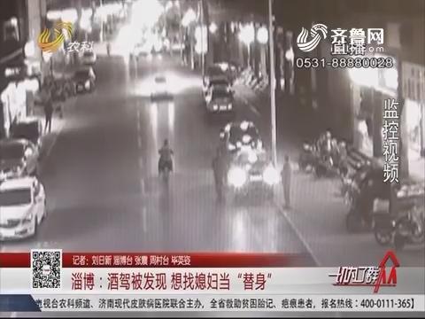 """淄博:酒驾被发现 想找媳妇当""""替身"""""""