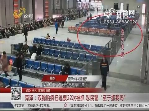 """菏泽:双胞胎疯狂逃票22次被抓 怼民警""""至于抓我吗"""""""
